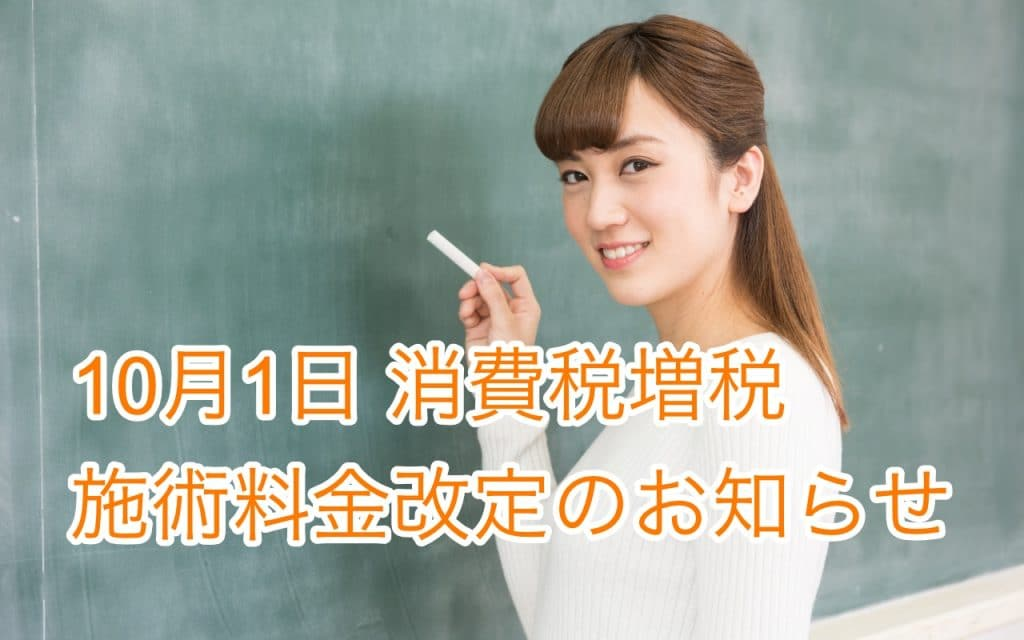 10月1日消費税増税料金改定