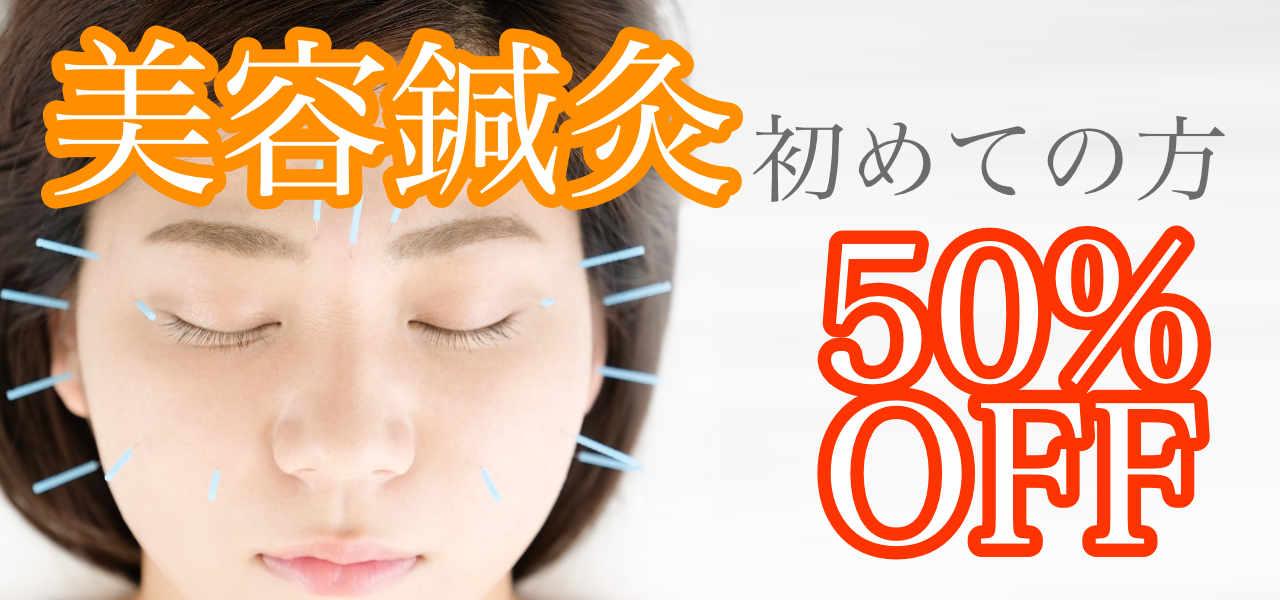 美容鍼灸初めての方50%OFF